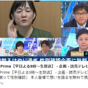 読売テレビのかんさい情報ネット ten. が炎上 2次被害が!
