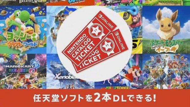 任天堂がお得なカタログチケットでソフトが2本買える!! ご家庭で後悔しないソフトの選び方とおすすめ4選