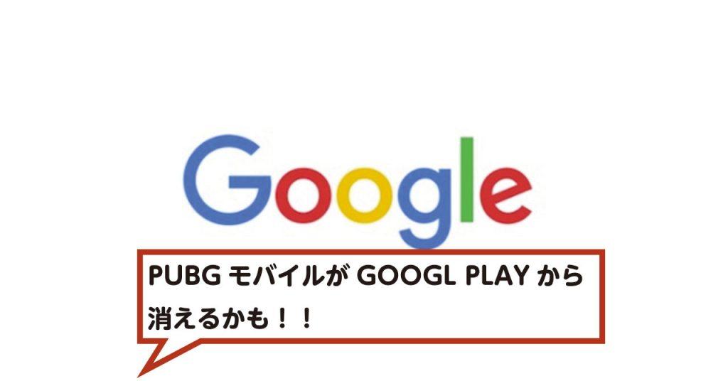 Google,ファーウェイと一部のビジネスを停止!PUBGモバイルや荒野行動がGOOGL PLAYから 消えるかも!!