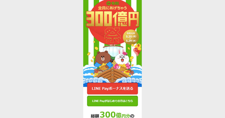 総額300億円分の LINE Payボーナスを プレゼント!