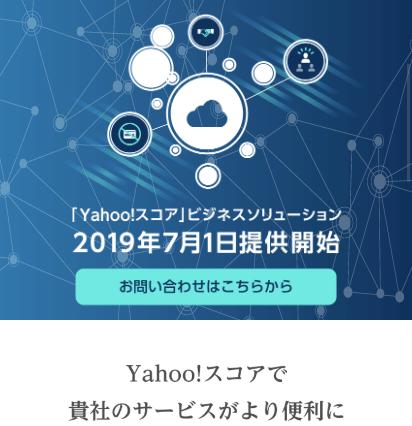 7月から「Yahoo!スコアが勝手に企業に提供される」まとめ Yahoo!スコアをオフする