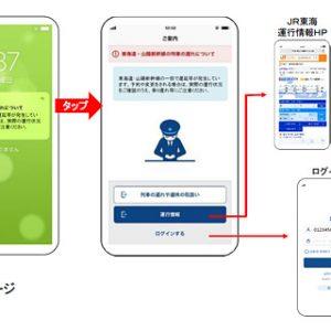 EXアプリがもっと便利に、新幹線を乗るなら必須アプリ
