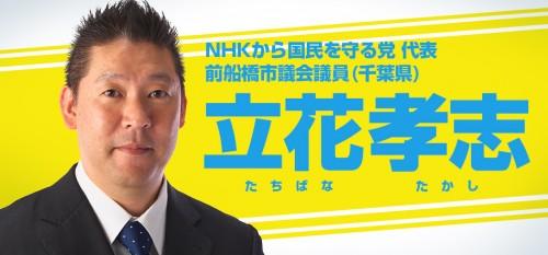 NHKから国民を守る党がNHKをぶっ潰す?