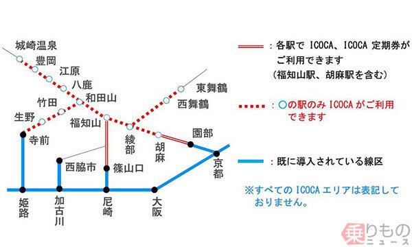 ICOCA(イコカ)北近畿にエリアを拡大 山陰や舞鶴、福知山、播但で利用可能に
