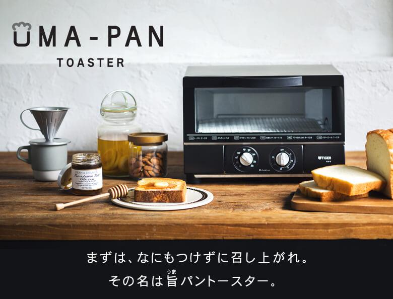 安くてコスパが良いオススメのトースター「タイガーうまパン」