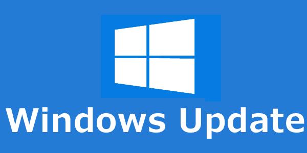 2019年8月29日の朝からOCNの回線が遅いのはWindowsUpdateのせいだった