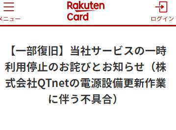 【更新・原因判明】楽天カード使えない?楽天カードアプリでメンテナンス中と表示