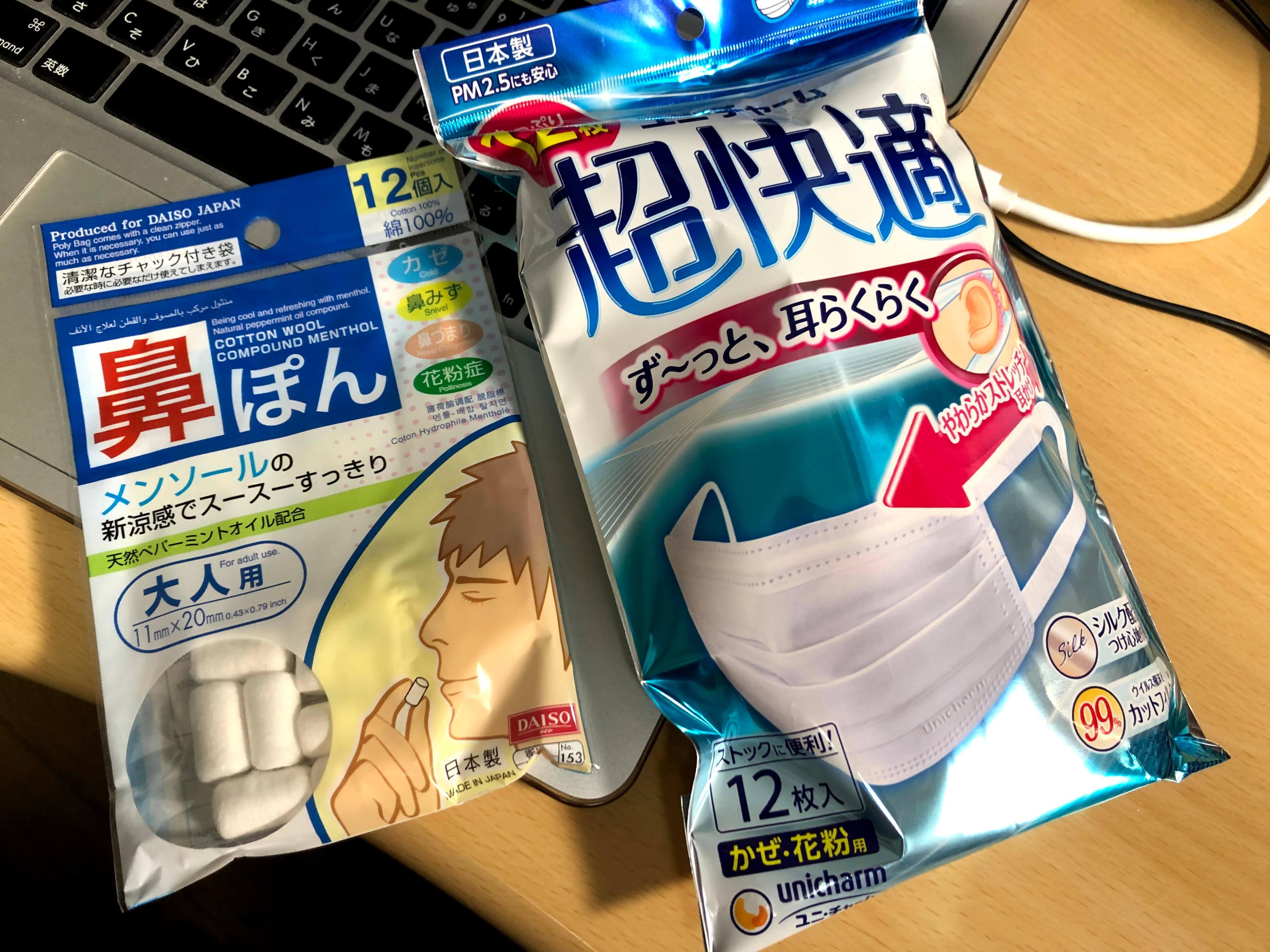 マスク 購入 ユニ チャーム