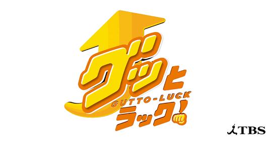 2020/2/6(木)にTBSの朝のニュース番組『グッとラック』airKitchen で主婦の副業!紹介