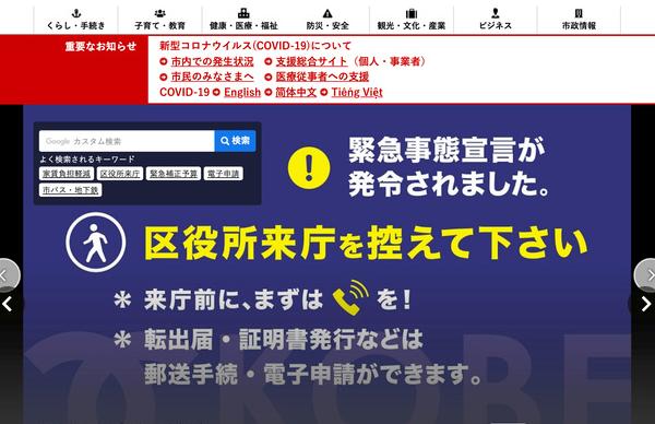 「神戸市ホームページの偽サイトにご注意ください」官邸も新聞社も…偽サイトが大量に出現 誰が何のために