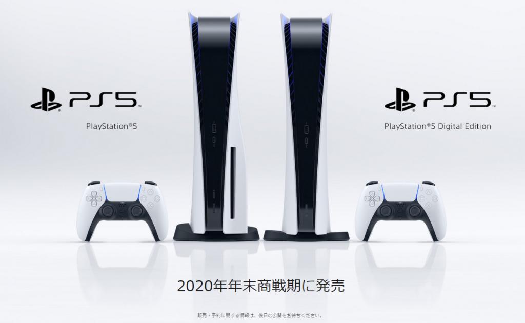 ソニーの、PlayStation 5(PS5)の本体や周辺機器を公開