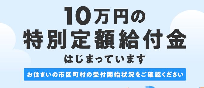 7月7日に大阪市の特別定額給付金がついに振り込まれました!織姫様に出会った気分です。